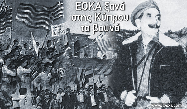 010411-eoka