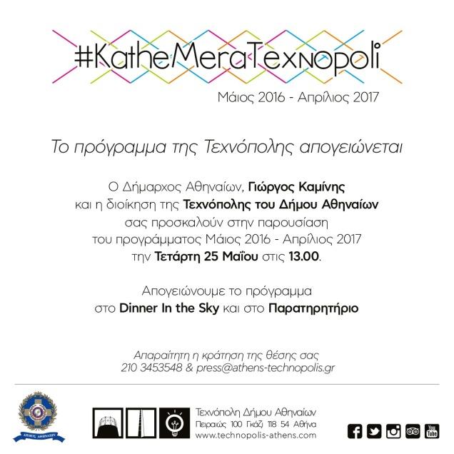 INVITATION_press-event