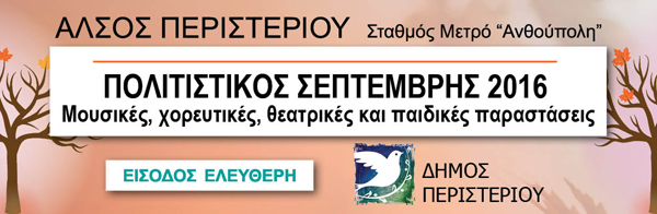 programma_septemvrios